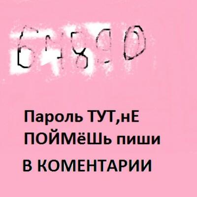 Картинка с надписью тут пароль