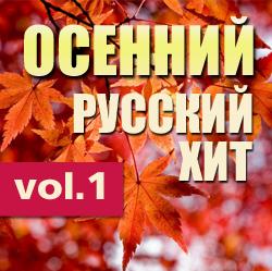 Осенний Русский Хит: Герои Радиоэфиров Vol.1 / Compiled by Sasha D
