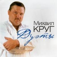 Михаил Круг - Дуэты (2012)